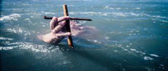 Мы крестились в смерть Иисуса Христа